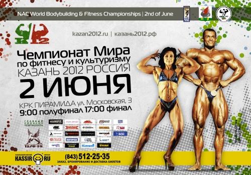 Чемпионат Мира Nac 2012